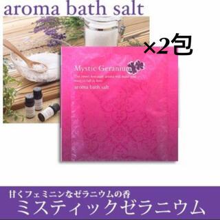 お買い得! ミスティックゼラニウム アロマバスソルト 入浴剤 2袋(入浴剤/バスソルト)