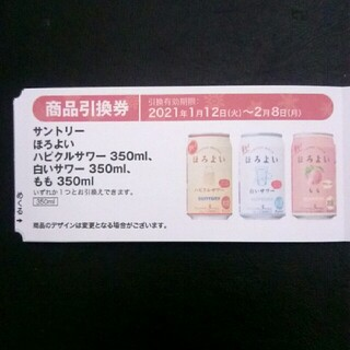 【10枚】ファミリーマート ファミマの冬くじ(フード/ドリンク券)
