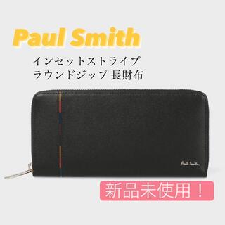 Paul Smith - 【Paul Smith】インセットストライプ ラウンドジップ 長財布