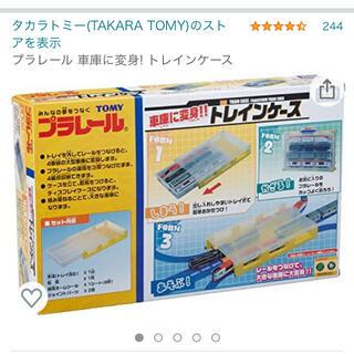 タカラトミー(Takara Tomy)の【新品未使用】タカラトミー プラレールケース(電車のおもちゃ/車)