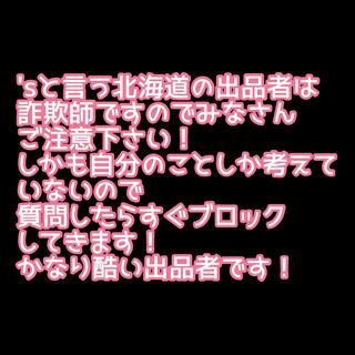 Angelic Pretty - 'sと言う北海道の出品者にご注意下さい