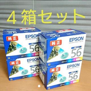 エプソン(EPSON)の新品未開封 EPSON IC4CL56 4箱セット(PC周辺機器)