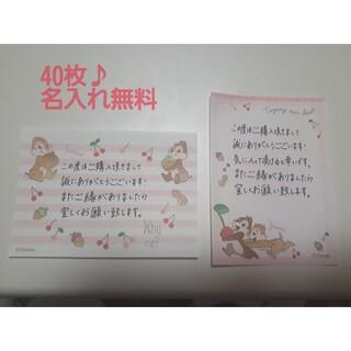 ディズニー(Disney)の【即購入OK】サンキューカード 手書き 40枚(その他)