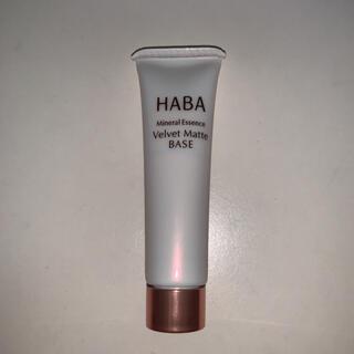 ハーバー(HABA)のハーバーつるつるマットベース(化粧下地)