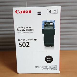 キヤノン(Canon)のCanon CRG-502BLK 新品 未開封 ブラック(PC周辺機器)