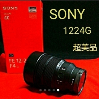 ソニー(SONY)の【セール】ソニー SONY SEL1224G 【箱備品付完品】【超美品】(レンズ(ズーム))