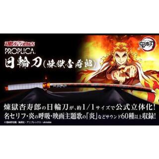 バンダイ(BANDAI)の煉獄杏寿郎 日輪刀 鬼滅の刃 PROPLICA (キャラクターグッズ)