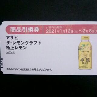 【20枚】ファミリーマート ファミマの冬くじ(フード/ドリンク券)