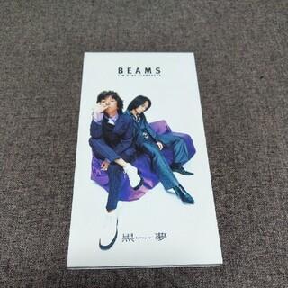 黒夢「BEAMS」(ポップス/ロック(邦楽))