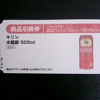 【28枚】ファミリーマート ファミマの冬くじ(フード/ドリンク券)