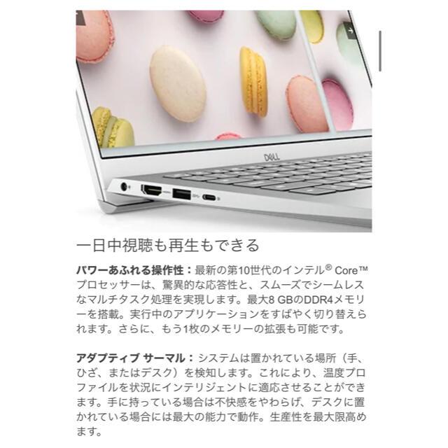 DELL(デル)のdell ノートパソコン INSPIRON 14 5490 スマホ/家電/カメラのPC/タブレット(ノートPC)の商品写真