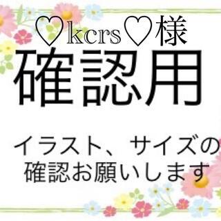 ♡kcrs♡様 確認用(スクールシューズ/上履き)