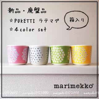 marimekko - 新品 廃盤★marimekko プケッティ ラテマグ 4色 セット