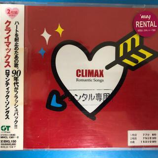 クライマックス ロマンティック・ソングス(ポップス/ロック(邦楽))