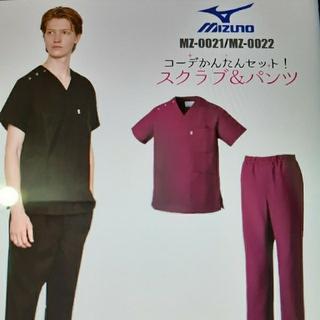 ミズノ(MIZUNO)の医療用制服 スクラブ(その他)