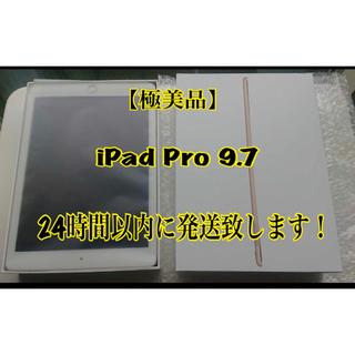 Apple - 【超美品】iPad pro 9.7 Wi-Fi Cellular 32gb
