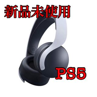 プレイステーション(PlayStation)の 【新品未使用】PULSE 3D ワイヤレスヘッドセット (CFI-ZWH1J)(ヘッドフォン/イヤフォン)