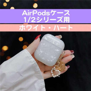 Airpods1/2 ホワイト ホログラフィック ハート ケース カバー(その他)