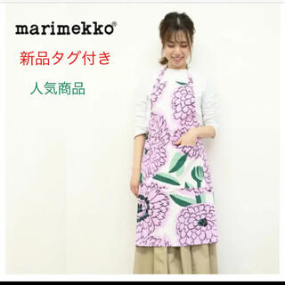 marimekko - マリメッコ marimekko エプロン プリマヴェーラバイオレット新品タグ付き