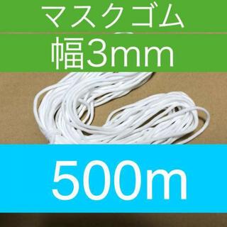 500m 3mm幅 白 ホワイト マスクゴム マスク専用紐 (生地/糸)