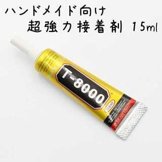 ハンドメイド用 超強力接着剤 T8000 15ml K490(各種パーツ)