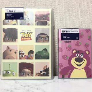 【新品】ロッツォ&トイストーリー スケジュール帳×2冊セット(カレンダー/スケジュール)
