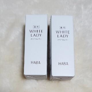 HABA - HABA ハーバー ホワイトレディ10g×2本