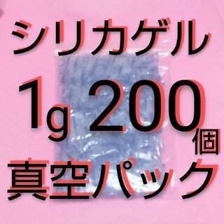 シリカゲル  乾燥剤  1g/袋  100個(各種パーツ)