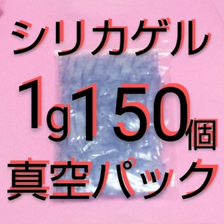 シリカゲル  乾燥剤  1g/袋  150個(各種パーツ)