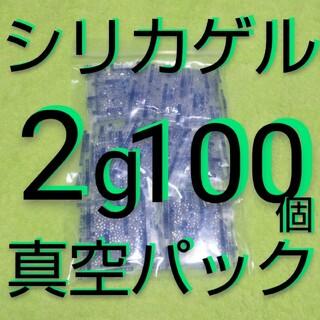 シリカゲル  乾燥剤  2g/袋   100個(各種パーツ)