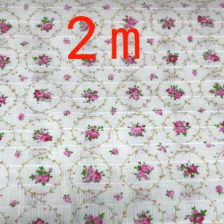 生地 花柄 フラワー 2m(生地/糸)