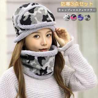 帽子 レディース フェイスマフラー アウトドア マスク付き 防寒 3点セット(ニット帽/ビーニー)