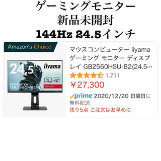 ASUS - 新品未開封 iiyama 144hz ゲーミングモニター 24.5インチ a
