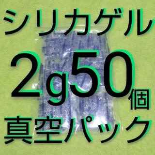 シリカゲル  乾燥剤  2g/袋  50個(各種パーツ)