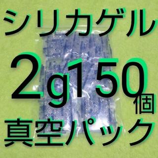 シリカゲル  乾燥剤  2g/袋  150個(各種パーツ)