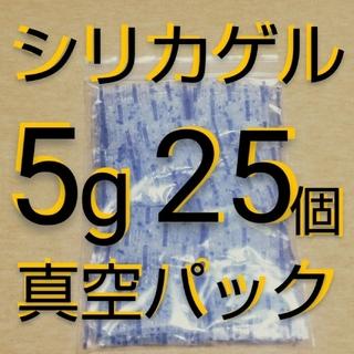 シリカゲル  乾燥剤  5g/袋  25個(各種パーツ)