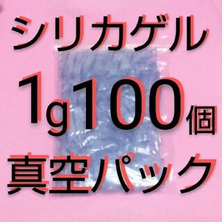 シリカゲル  乾燥剤  5g/袋  50個(各種パーツ)