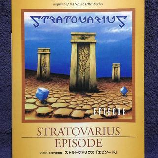 STRATOVARIUS EPISODE バンド・スコア 復刻版(その他)