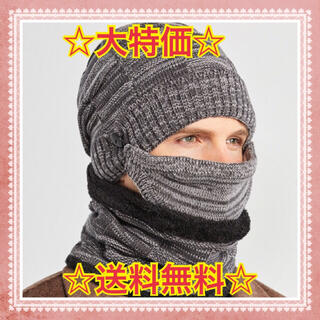 【グレー】ニット帽 ネックウォーマー 3点セット 3Way フェイスマスク(ニット帽/ビーニー)
