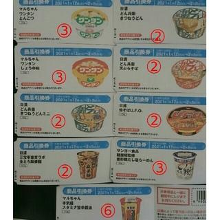 【32枚】ファミリーマート ファミマの冬くじ(フード/ドリンク券)