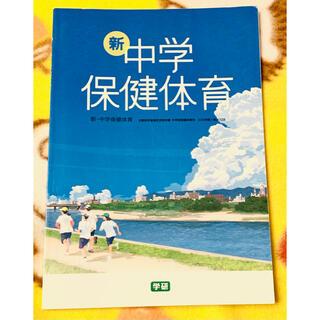 ガッケン(学研)の新中学保健体育 学研 教科書(語学/参考書)