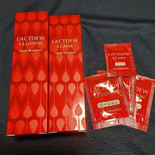 ヤクルト(Yakult)のラクトデュウ ローション&ミルク サンプル付き(化粧水/ローション)