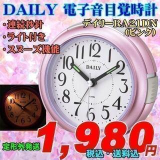 DAILY 小型連続秒針ライト付 デイリーRA21DN ピンクメタリック色(置時計)