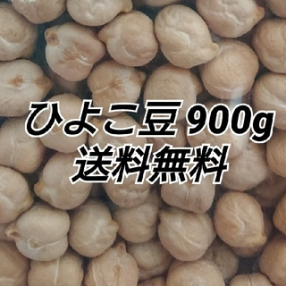 ひよこ豆900g/Garbanzo・White chana 乾燥豆(米/穀物)