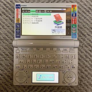 カシオ(CASIO)のXD-B7700 ロシア語 電子書籍 CASIO EX-word (電子ブックリーダー)