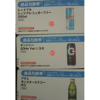 【16枚】ファミリーマート ファミマの冬くじ(フード/ドリンク券)