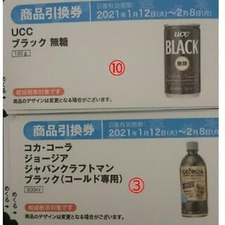【13枚】ファミリーマート ファミマの冬くじ(フード/ドリンク券)