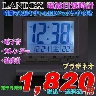 LANDEX 電波目覚時計 プラザ・ネオ 新品です。(置時計)