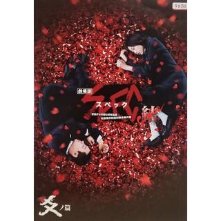 中古DVD劇場版 SPEC~結~爻ノ篇 (日本映画)