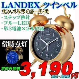 LANDEX ツインベル目覚時計 カンパネラ 常時点灯 ゴールド 新品(置時計)